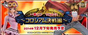 Ichibankuji One Piece Battle of Colosseum decembre 2014