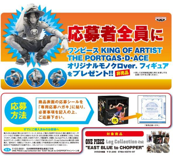 Banpresto - King of Artist - ACE 03