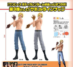 Banpresto Sabo Body Calendar 2017 figure