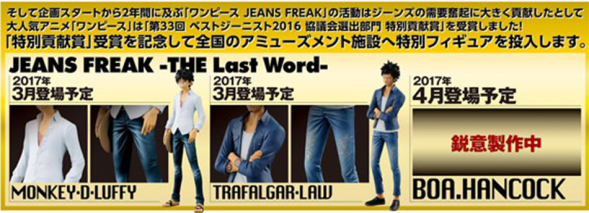 banpresto-jeans-freak-the-last-word
