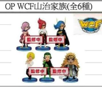 banpresto wcf vin smoke family figures