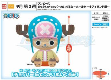 banpresto peluche chopper