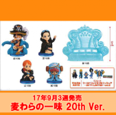 banpresto wcf 20th anniversary septembre